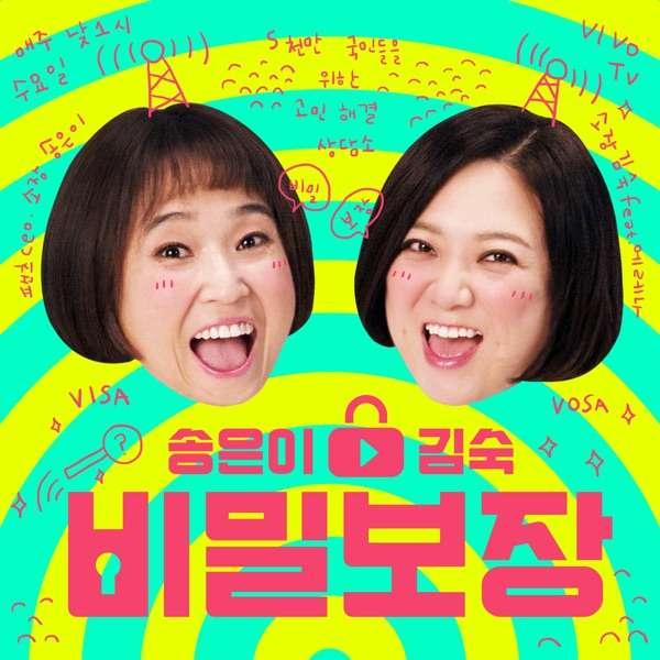 송은이&김숙 비밀보장 – 컨텐츠랩비보