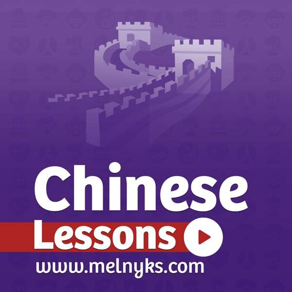 Learn Chinese – Easy Situational Mandarin Chinese Audio Lessons