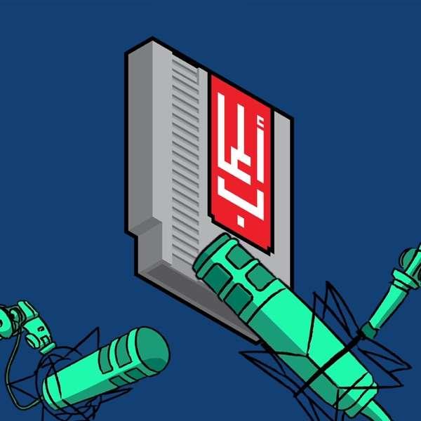 Alaab Podcast بودكاست ألعاب