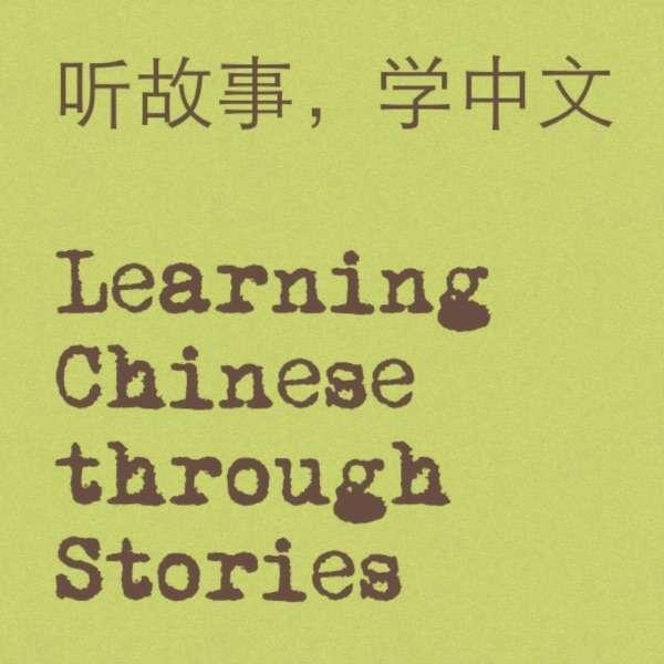 听故事说中文 LCTS