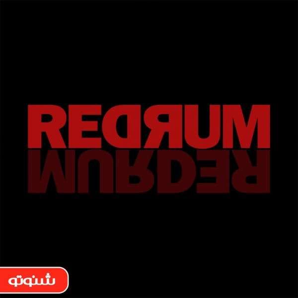 ردرام | Redrum