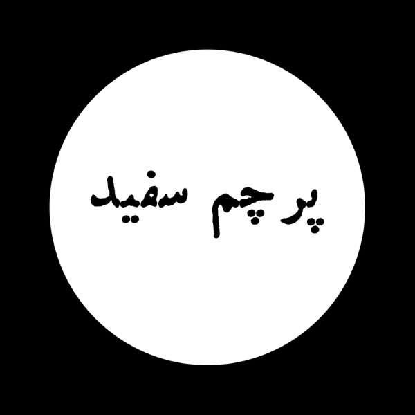 پرچم سفید – Ehsan Tarighat