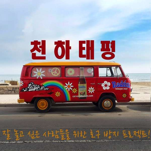 잘 놀다 죽자[천하태평] 본격 음주방송[천하태평] – 김실장
