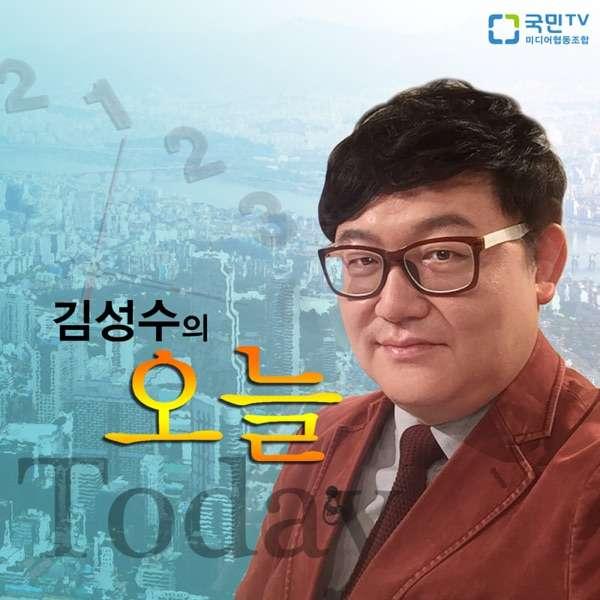 [국민라디오] 김성수의 오늘 – 국민TV 미디어협동조합