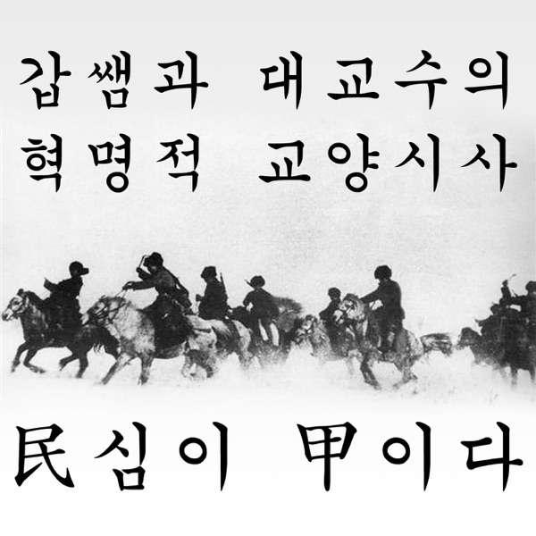 민심이 갑이다 – 김갑수