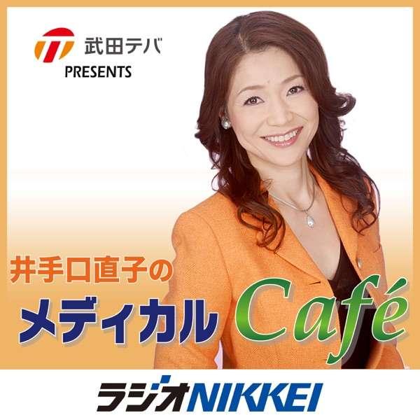 井手口直子のメディカル・カフェ