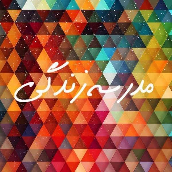 مدرسه زندگی فارسی – Iman Fani