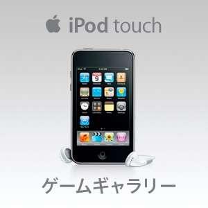 iPod touch ゲームギャラリー