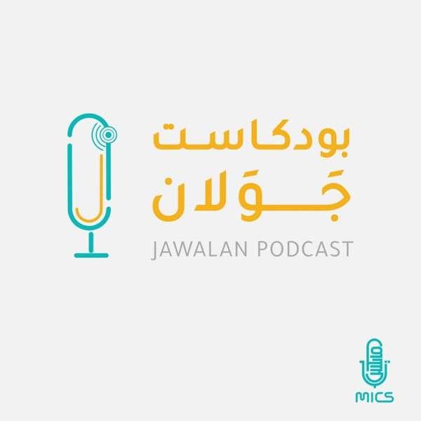 جَوَلان | Jawalan