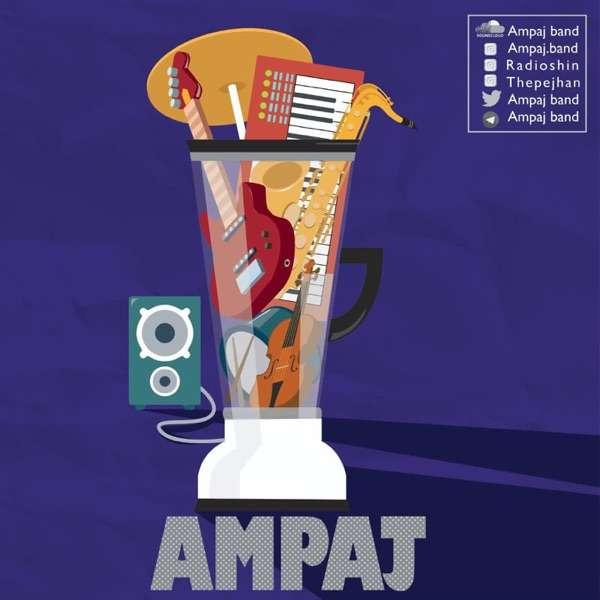 Ampaj   آمپاژ