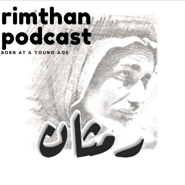 Rimthan Podcast | بودكاست رمثان