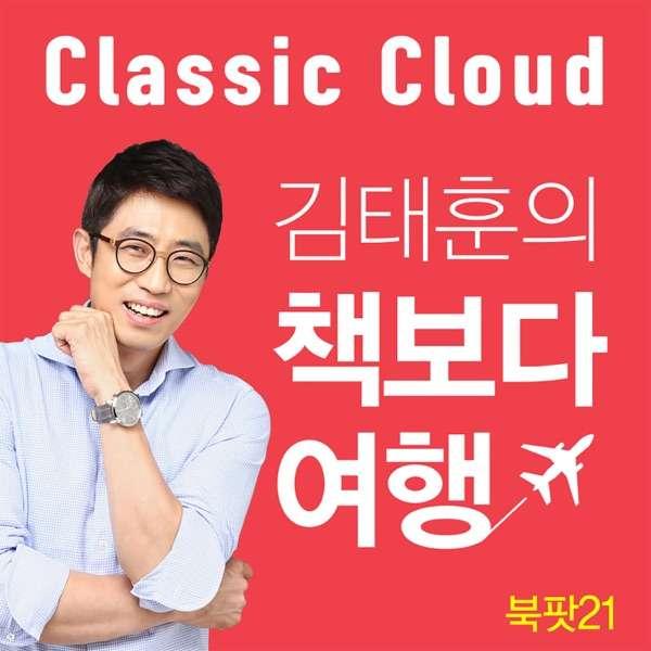 [클래식클라우드] 김태훈의 책보다 여행 – 북이십일