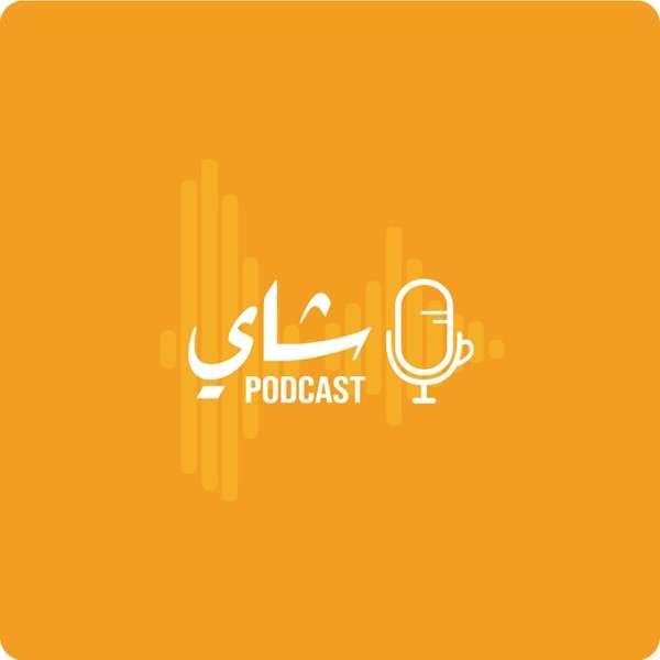 Shai Podcast | بودكاست شاي