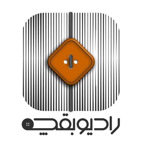 Radio Boghcheh | رادیو بقچه