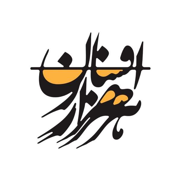 پادکست فارسی هزار اَفسان// Hezaar Afsaan Persian Podcast