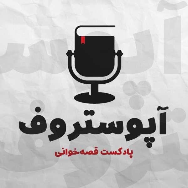 پادکست فارسی قصه | آپوستروف