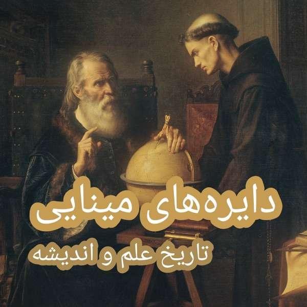 دایرههای مینایی: تاریخ علم و اندیشه – Amir Gamini