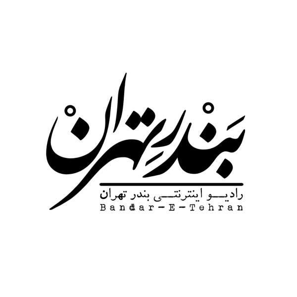 Bandar-E-Tehran | رادیو بندر تهران