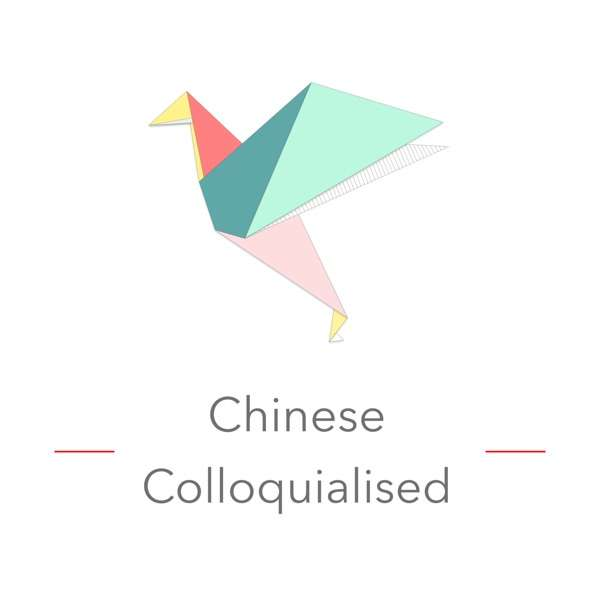 Chinese Colloquialised – Learn About Chinese Culture In Chinese!