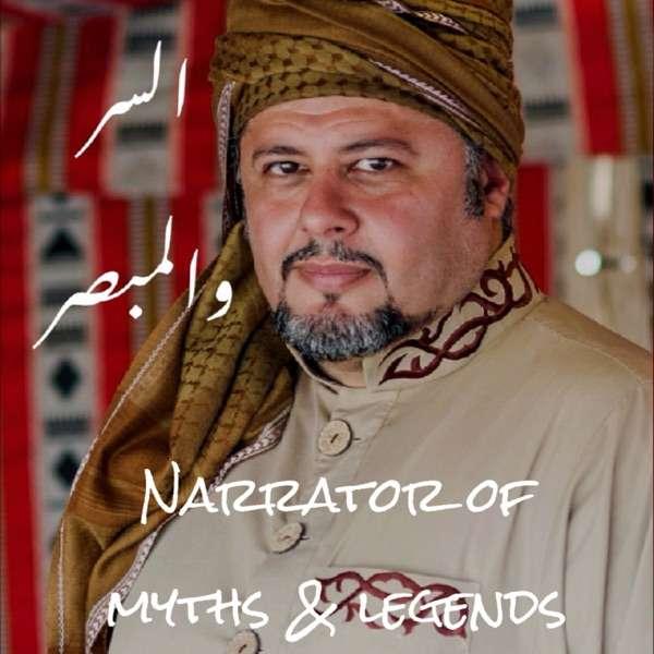 السر والمبصر | Narrator Of Myths & Legends