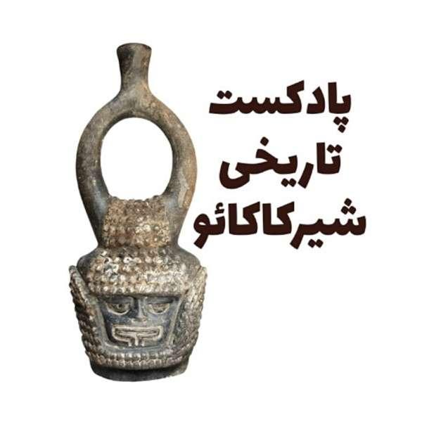 پادکست تاریخی فارسی شیرکاکائو
