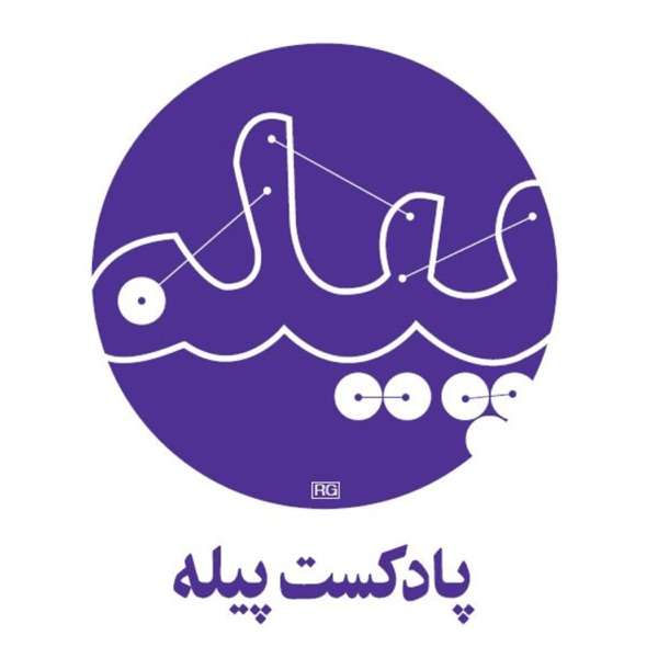 Pileh Podcast | پادکست پیله