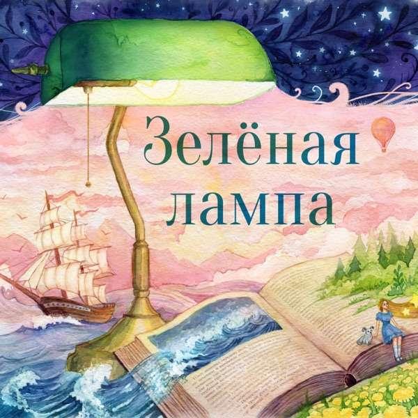 Зелёная лампа (The Green Lamp)
