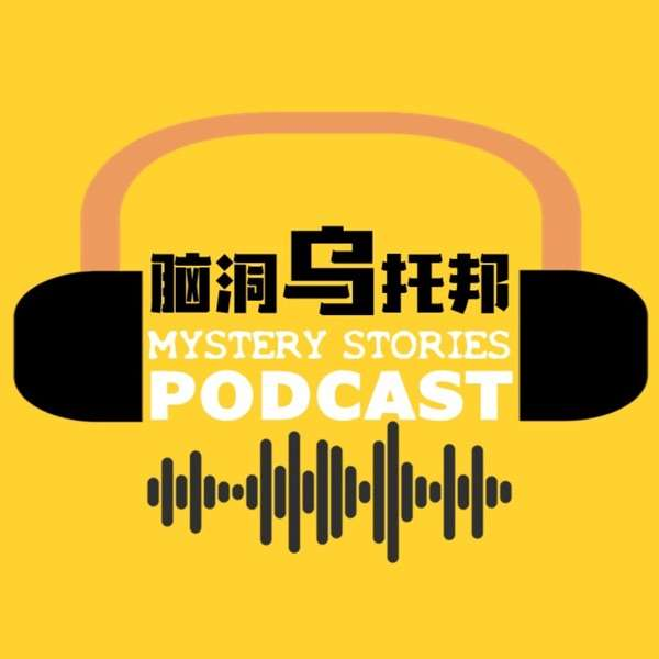 脑洞乌托邦 Mystery Stories Podcast