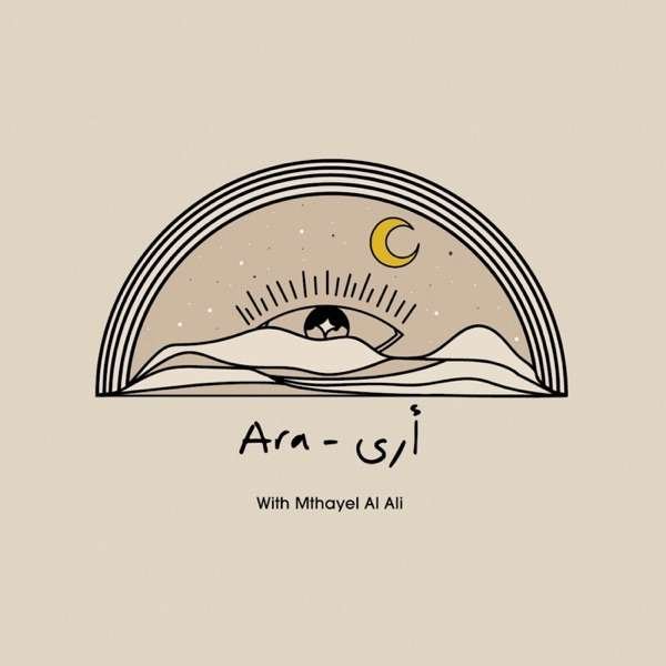 Ara – أرى
