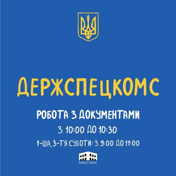 Держспецкомс: про державні комунікації