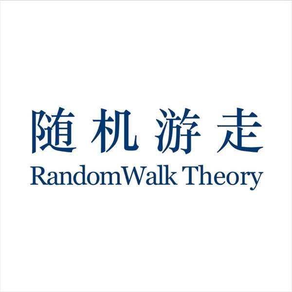 随机游走|RandomWalk Theory