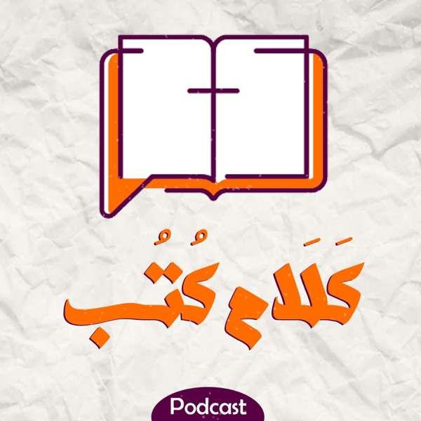 Kalam Kotob – كلام كتب