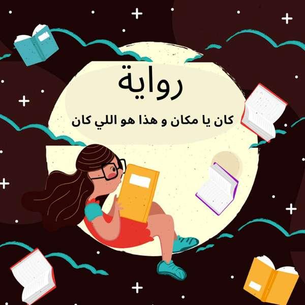 كتاب و رواية