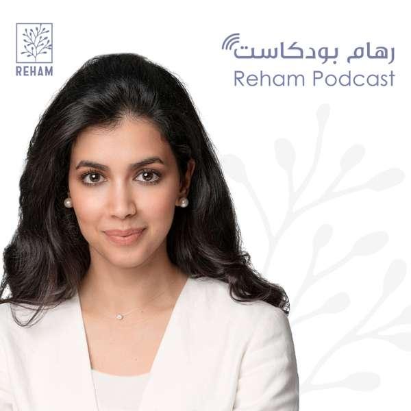 Reham Podcast with Reham Al-Rashidi