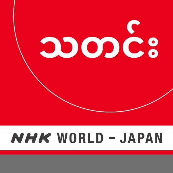 Burmese News – NHK WORLD RADIO JAPAN