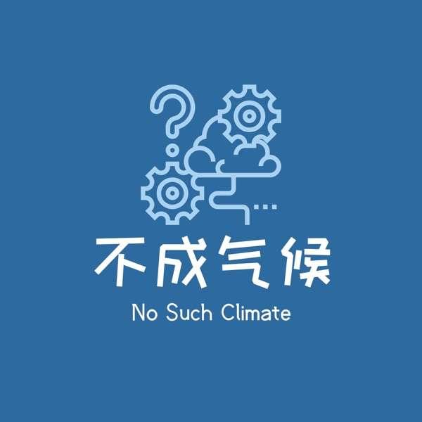 不成气候No Such Climate