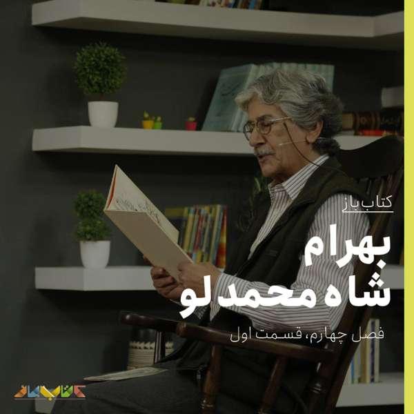 کتاب باز با سروش صحت – Ketab Baz
