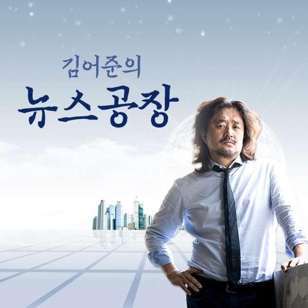TBS 김어준의 뉴스공장 – TBS