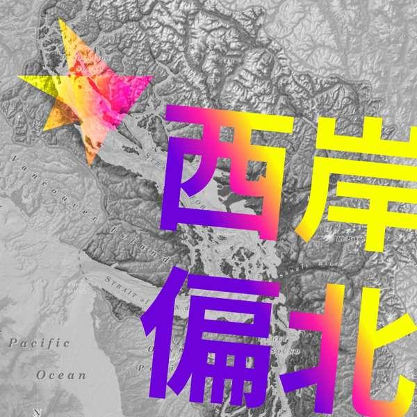 西岸偏北 West Coast Talk – nwctalk