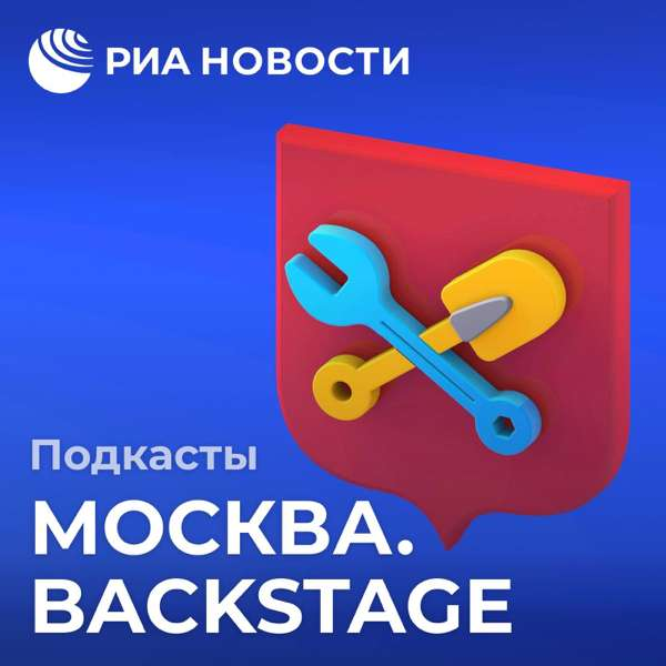 Москва. Backstage