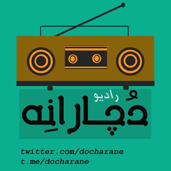 رادیو دچارانه – DaryaSalar